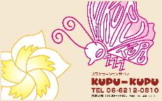 kupu-kupuロゴ