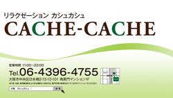 大阪隠れ家マンションエステcache-cache